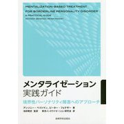 メンタライゼーション実践ガイド―境界性パーソナリティ障害へのアプローチ [単行本]