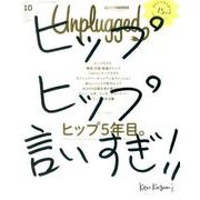 HOUYHNHNM Unplugged ISSUE10 (2-Magazine for the Hip(講談社MOOK) [ムックその他]