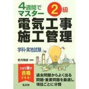 4週間でマスター2級電気工事施工管理学科・実地試験(国家・資格シリーズ 415) [単行本]