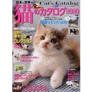 日本と世界の猫のカタログ 2020年版(SEIBIDO MOOK) [ムックその他]
