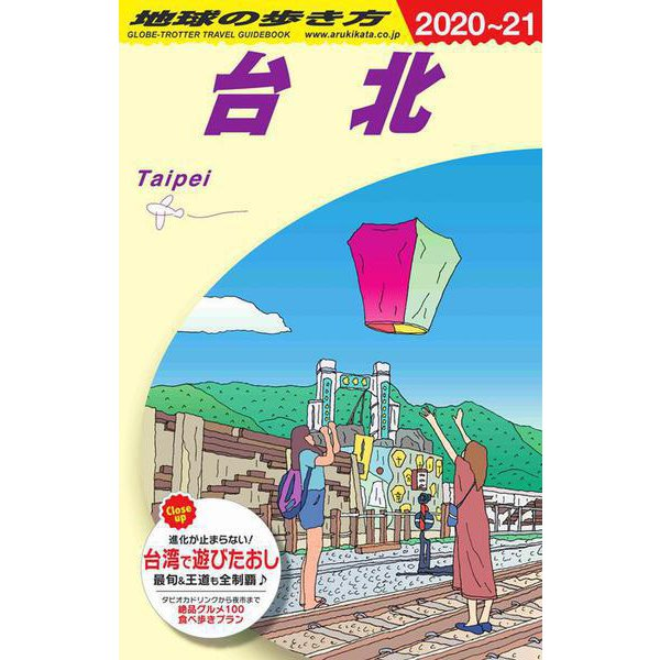 台北〈2020~2021年版〉 改訂第20版 (地球の歩き方〈D11〉) [全集叢書]