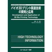 バイオ3Dプリント関連技術の開発と応用(バイオテクノロジーシリーズ) [単行本]