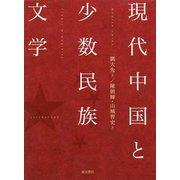 現代中国と少数民族文学 [単行本]