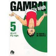 ガンバ!Fly high<5>(その他) [文庫]