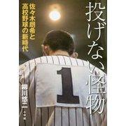 投げない怪物―佐々木朗希と高校野球の新時代 [単行本]