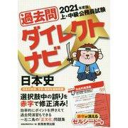 上・中級公務員試験 過去問ダイレクトナビ 日本史〈2021年度版〉 [単行本]