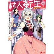 村人転生最強のスローライフ 5(モンスターコミックス) [コミック]