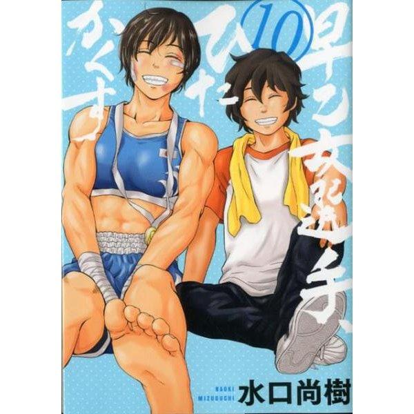 早乙女選手、ひたかくす<10>(ビッグ コミックス) [コミック]