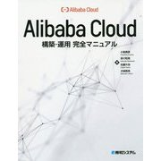 Alibaba Cloud構築・運用完全マニュアル [単行本]