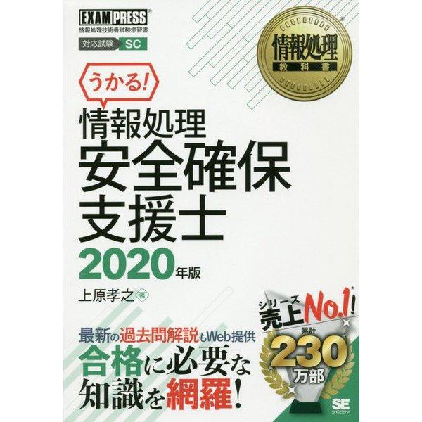 情報処理安全確保支援士〈2020年版〉(情報処理教科書) [単行本]