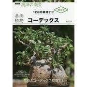 多肉植物コーデックス(NHK趣味の園芸 12か月栽培ナビNEO) [全集叢書]
