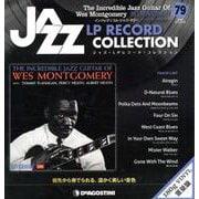 ジャズ・LPレコード・コレクション 79-隔週刊 [ムックその他]