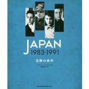 JAPAN1983-1991-瓦解の美 [単行本]