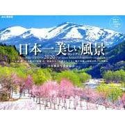 日本一美しい風景カレンダー 2020 [単行本]