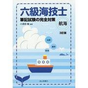 六級海技士(航海)筆記試験の完全対策 3訂版 [単行本]