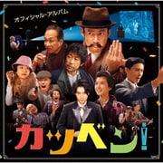 映画『カツベン!』オフィシャル・アルバム