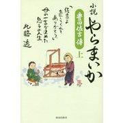 小説やらまいか 豊田佐吉傳〈上〉 [単行本]