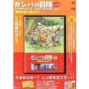 ガンバの冒険COMPLETE DVD BOOK vol.1 [磁性媒体など]