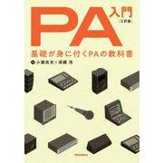 PA入門 3訂版-基礎が身に付くPAの教科書 [単行本]