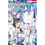 アイドリッシュセブンRe:member3巻(完)「未完成な僕ら」CD付き特装版 (花とゆめコミックス) [コミック]