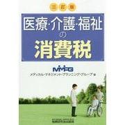 医療・介護・福祉の消費税 三訂版 [単行本]