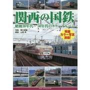 関西の国鉄-昭和30年代~50年代のカラーアルバム [単行本]