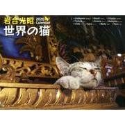 岩合光昭世界の猫カレンダー 2020 [ムックその他]