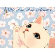 猫のchoo chooカレンダー 2020 [ムックその他]