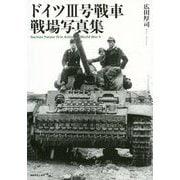 ドイツ3号戦車戦場写真集 [単行本]