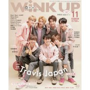 Wink up (ウィンク アップ) 2019年 11月号 [雑誌]