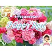 幸せを引き寄せるユミリーのHappy Rose Calendar 2020 [単行本]