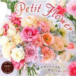 かわいい小さな花カレンダーPetit Flower 2020 [単行本]