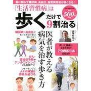 「生活習慣病」は歩くだけで9割治る (パワームック) [ムック・その他]