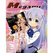 Megami MAGAZINE (メガミマガジン) 2019年 11月号 [雑誌]