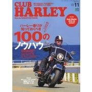 CLUB HARLEY (クラブ ハーレー) 2019年 11月号 [雑誌]