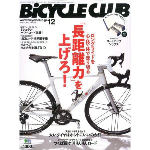 BiCYCLE CLUB (バイシクル クラブ) 2019年 12月号 [雑誌]