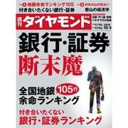 週刊 ダイヤモンド 2019年 10/5号 [雑誌]