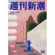 週刊新潮 2019年 10/10号 [雑誌]