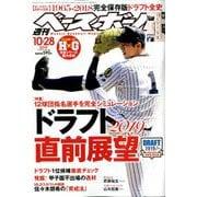 週刊ベースボール 2019年 10/28号 [雑誌]