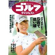 週刊ゴルフダイジェスト 2019年 10/22号 [雑誌]