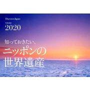 知っておきたい、ニッポンの世界遺産Calendar 2020 [ムックその他]