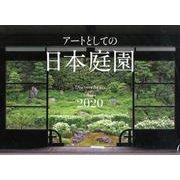 アートとしての日本庭園Calendar 2020 [ムックその他]