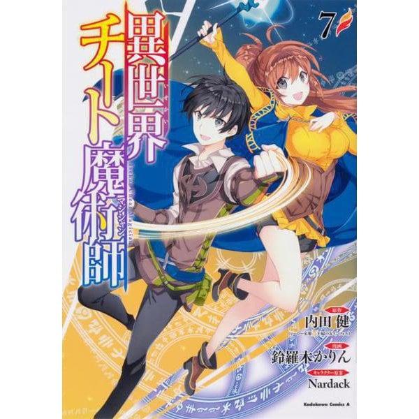異世界チート魔術師 7(角川コミックス・エース) [コミック]