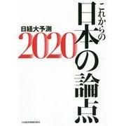 これからの日本の論点2020年版-日経大予測 2020年版 [単行本]