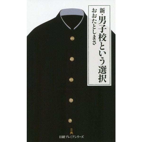 新・男子校という選択(日経プレミアシリーズ) [新書]