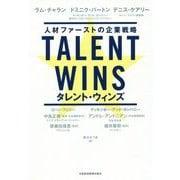 Talent Wins(タレント・ウィンズ)-人材ファーストの企業戦略 [単行本]