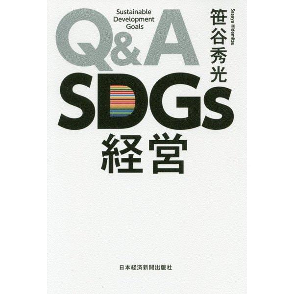 Q&A SDGs経営 [単行本]