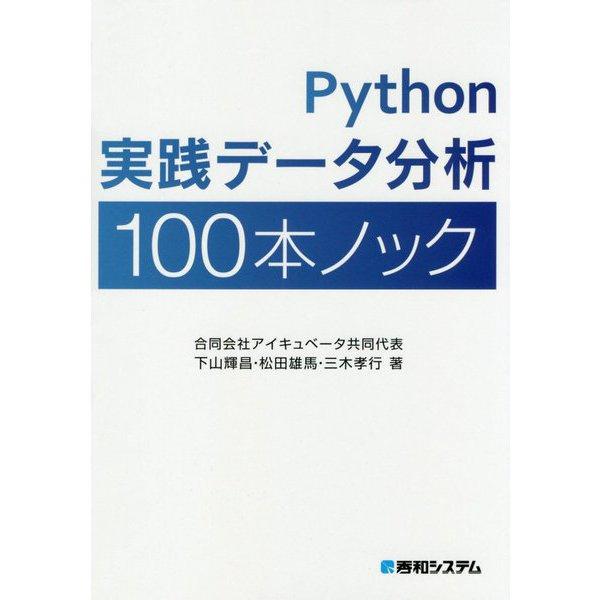 Python 実践データ分析 100本ノック [単行本]