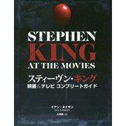 スティーヴン・キング映画&テレビコンプリートガイド [単行本]