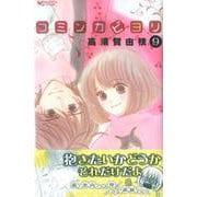 コミンカビヨリ(9)(KC KISS) [コミック]